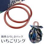 ネコポス便可 風呂敷バッグ用 いちごリング 持ち手リング 輪っか ふろしきリング