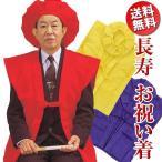 送料無料 ご長寿2点セット ポリエステル 赤 紫 黄色 還暦 古希 喜寿 傘寿 米寿 卒寿 お祝い