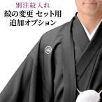 別注オリジナル 特注 オプション 黒紋付 紋入れ 五つ紋 刷り紋 紋付き袴 紋付袴 紋付羽織袴