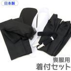 着付け小物8点セット 着付セット 喪服用 腰紐 コーリンベルト 伊達〆 帯板 帯枕 襟芯