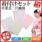 袴着付小物7点セット 二尺袖用 広衿 中国製 長襦袢 白 半衿 腰紐 伊達締め