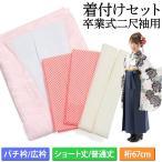 袴着付小物7点セット 二尺袖用 広衿 中国製 長襦袢 ピンク 半衿 腰紐 伊達締め