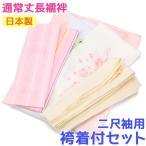 送料無料 袴 着付小物8点セット 日本製 二尺袖着物用 長襦袢 刺繍衿 長襦袢 腰紐 伊達締め