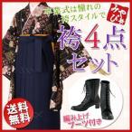 送料無料 卒業式袴セット&ブーツセット 黒/紺 はかま 小振袖 袴下帯 セット