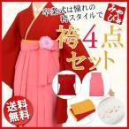 送料無料 卒業式袴セット 赤 ピンク無地袴 はかま 小振袖 袴下帯 二尺袖 セット