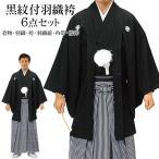 送料無料 黒紋付袴セット 中国製着物 メンズ