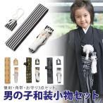 七五三男の子和装小物セット 懐剣・お守り・角帯3点セット ワンタッチ角帯 簡易角帯 簡単 男児結び帯 作り帯