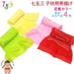 子供着物用・正絹の帯揚げ-定番色