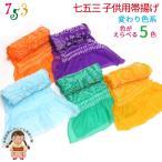 七五三の着物に 子ども用 正絹の帯揚げ