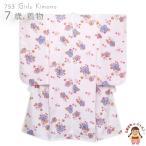 七五三 着物 7歳 女の子 四つ身の着物(合繊)「白 桜になでしこ」BT1452