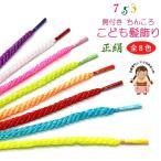 七五三着物 子供着物用 京かのこ髪飾り ちんころ 房付き 選べる8色