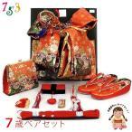 ショッピング七五三 七五三 帯セット 7歳 女の子用 結び帯とはこせこペアセット 合繊「朱黒 鞠」Dan-RB