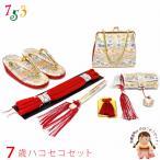 七五三 着物 7歳女の子金襴の箱セコセット 白系 DHS101