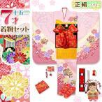 七五三 着物 7歳 フルセット 正絹 古典柄の子供着物 結び帯セット「ピンク 花に御所車」DHT260rRRYY