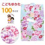 浴衣 子供 100 女の子 こども キッズ 子供浴衣 100cm「水色 牡丹大花」DKY1010