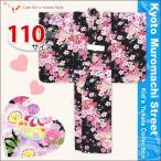 浴衣 子供 110 女の子 こども キッズ 子供浴衣 110cm「黒地 鞠と桜」DKY1113