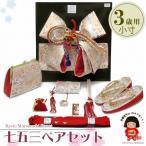ショッピング着物 七五三 着物 3歳用 結び帯&箱せこペアセット(小寸)  金襴「白系」DPS301