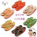 子供草履 七五三着物 卒園式に 6色から選べる女の子用金襴草履(21cm)DZO