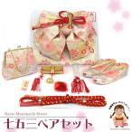 七五三 着物 7歳女の子 大寸の結び帯&箱セコペアセット 銀灰系、古典花柄 FPS018