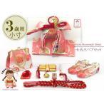 七五三 着物 3歳女の子 小寸の結び帯&箱セコペアセット 日本製「白&ピンク、宝尽くし」FPS1616S