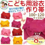 浴衣 子供 作り帯 100から120cm