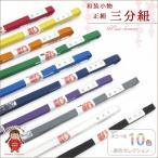 三分紐 帯締め 正絹 シンプルな無地の三分紐(帯〆) 選べるカラー 10色H3BH-A