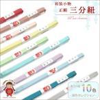 三分紐 帯締め 正絹 シンプルな無地の三分紐(帯〆) 選べるパステルカラー 10色H3BH-C