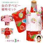 初節句に 女の子 赤ちゃん用 ベビー被布と着物セット えらべる3柄 HFG