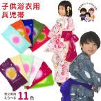 兵児帯 子供 絞り 女の子 男の子 浴衣帯  へこ帯 約3m 三尺帯 選べる色 新色追加 HHK