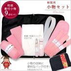 着物 和装着付け用小物9点セット「肌着・収納バッグ付き」HKS241