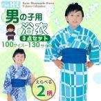 浴衣 子供 セット 男の子 H・L ブランド 子供浴衣 3点セット 選べる色サイズ(100 110 120 130) HLKYB