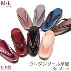 草履 レディース 無地のウレタンソールの草履 選べる色サイズ(M L)HZ15787