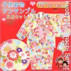 子供 着物 アンサンブル 正月に 着物と羽織 4点セット 選べるサイズ(110 120 130)「水色 菊と桜に矢羽」IAEset36
