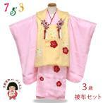 七五三 着物 3歳 フルセット 女の子の被布コートセット 正絹「クリーム&ピンク 梅」IHFset816
