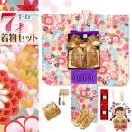 七五三 着物 7歳 フルセット 2018年新作 総柄の子供着物セット 合繊「水色 菊と桜に矢羽」IKY363d105MM