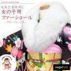 七五三 お正月に フォックスファーショール -SAGAFUR- 日本製「ブルーフォックス」K-GSF