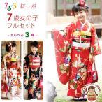 七五三 着物 2019年新作 「紅一点」ブランド 7歳 女の子 正絹 四つ身の着物フルセット 選べる3色「扇と小槌」K101a
