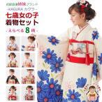 七五三 着物 7歳 フルセット 2019年新作 KAGURA ブランド 女の子 子供着物 結び帯セット 合繊KGR7