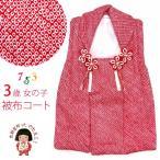 ショッピング七五三 被布 単品 3歳 女の子 総絞りの被布コート 正絹「赤 鹿の子」KHS203