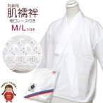 和装肌着 和装肌襦袢(半衿付き) M/L「白」Km-hj