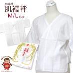 和装肌着 和装肌襦袢 礼装用肌じゅばん M / L「白」Km-hj01