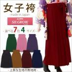 卒業式 袴 単品 女性 7色 4サイズから選べる 日本製の上質無地袴 ユニチカ袴 シルグロウ袴 S/M/L/2L KSH