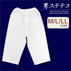 男着物インナー 男性和装下着 ステテコ 日本製 M/L/LLサイズ「白」MSTK3213