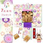 七五三 着物 7歳 フルセット 女の子 子供着物 結び帯セット 合繊「クリーム系ぼかし、菊」OYM578d105PM