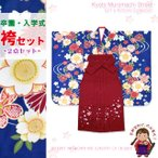 卒園式・入学式、七五三に こども袴セット 7歳女の子の着物(合繊)「群青 桜と菊に流水」と刺繍袴「明るいエンジ」のセットOYM581msr