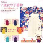 ショッピング着物 卒園式 袴 セット 子供 7歳女の子の着物(合繊) 選べる7種類×袴が選べる7色 OYMys