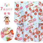 七五三 着物 7歳 女の子 総柄の着物 単品 合繊「水色、牡丹と鈴」PTK316