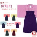 「卒業式の袴セット」 シンプルな慶事用の色無地着物と無地袴 先生におすすめ!