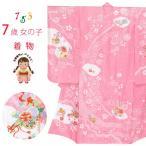 七五三 着物 7歳 女の子用 本絞り 刺繍入りの着物(正絹)「ピンク、花車」SKE-03-P