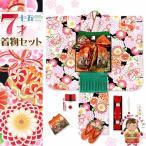 七五三、お正月に 式部浪漫ブランドの7歳女の子 子供着物フルセット(合繊)「黒地、菊と鞠」SR16-10DnSBGG